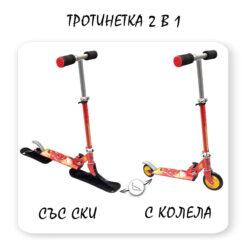 Тротинетка със ски и колела - Маккуин